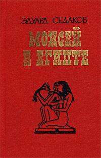 Моисей в Египте | Седаков Эдуард #1