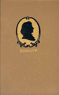 Шиллер. Собрание сочинений в семи томах. Том 5 | Шиллер Фридрих Иоганн Кристоф фон  #1