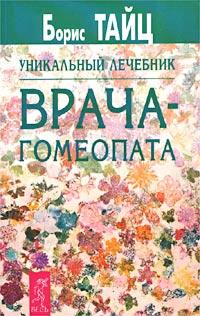 Уникальный лечебник врача-гомеопата | Тайц Борис Семенович  #1