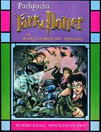 гарри поттер и философский камень книжка раскраска волшебные приключения