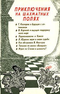 Приключения на шахматных полях | Авторский Коллектив #1