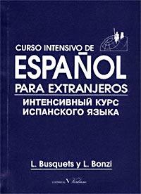 Curso intensivo de Espanol para extranjeros / Интенсивный курс испанского языка (+ 2 аудиокассеты)  #1