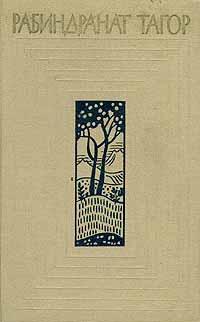 Рабиндранат Тагор. Собрание сочинений в двенадцати томах. Том 1   Тагор Рабиндранат  #1