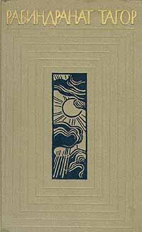 Рабиндранат Тагор. Собрание сочинений в двенадцати томах. Том 7 | Тагор Рабиндранат  #1