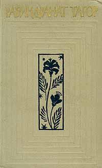 Рабиндранат Тагор. Собрание сочинений в двенадцати томах. Том 8 | Тагор Рабиндранат  #1