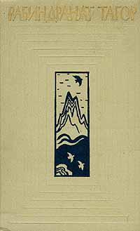 Рабиндранат Тагор. Собрание сочинений в двенадцати томах. Том 9 | Тагор Рабиндранат  #1