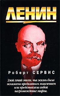 Ленин | Сервис Роберт Уильям #1