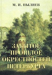 Забытое прошлое окрестностей Петербурга #1