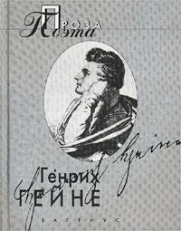 Генрих Гейне. Проза поэта #1