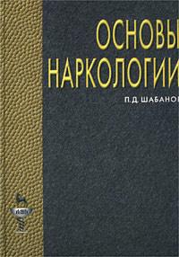 Основы наркологии | Шабанов Петр Дмитриевич #1