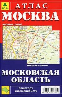 Москва и Московская область. Атлас #1