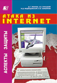 Атака из Internet #1