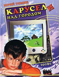 Карусели над городом   Томин Юрий Геннадьевич #1