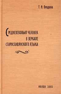 Средневековый человек в зеркале старославянского языка  #1