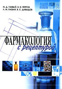 Фармакология с рецептурой   Гаевый Михаил Дмитриевич, Петров Владимир Иванович  #1