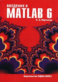 Введение в MATLAB 6 #1