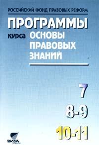 """Программы курса """"Основы правовых знаний"""". 7-11 классы #1"""