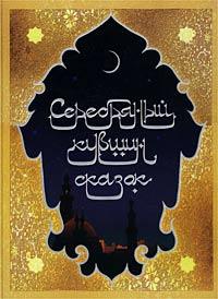 Серебряный кувшин сказок. Таджикские народные сказки #1