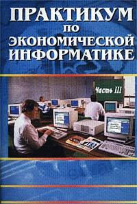 Практикум по экономической информатике. Часть III #1
