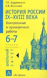 История России IX - XVIII века. 6 - 7 классы. Контрольные и проверочные работы  #1