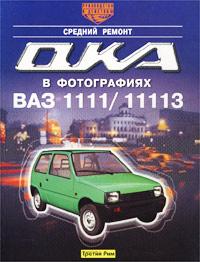 Автомобили `ОКА`, модели ВАЗ-1111 и ВАЗ-11113. Средний ремонт в фотографиях  #1