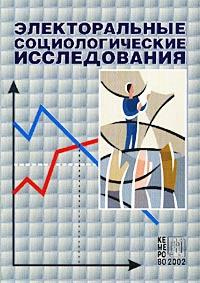 Электоральные социологические исследования #1
