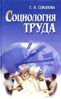 Социология труда. Учебник #1