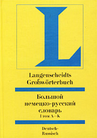 Большой немецко-русский словарь. Том I (А-К) / Langenscheidts Grossworterbuch Deutsch-Russisch. 1 Band #1