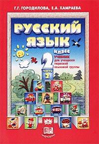 Русский язык. 2 класс. Учебник для учащихся тюркской языковой группы. Часть 2  #1