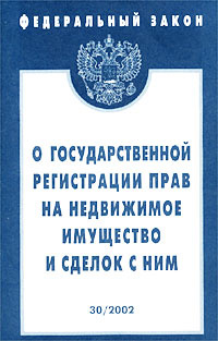 Федеральный закон. Выпуск 30, 2002. О государственной регистрации прав на недвижимое имущество и сделок #1