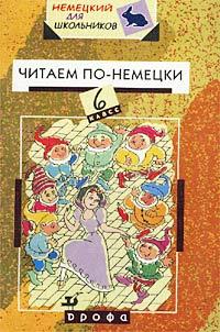 Читаем по-немецки. Книга для чтения на немецком языке. 6 класс  #1