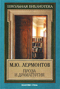 М. Ю. Лермонтов. Проза и драматургия #1
