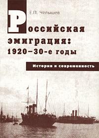 Российская эмиграция: 1920-30-е годы. История и современность  #1