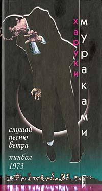 Слушай песню ветра. Пинбол 1973   Мураками Харуки, Немцов Максим В.  #1
