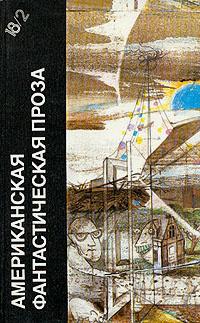 Американская фантастическая проза. Том 18/2 | Шекли Роберт, Саймак Клиффорд Дональд  #1