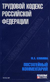 Трудовой кодекс Российской Федерации. Постатейный комментарий  #1