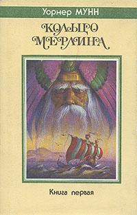 Кольцо Мерлина. Книга первая | Мунн Уорнер #1