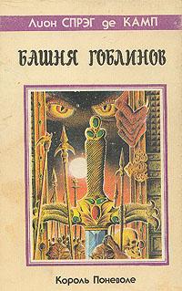 Башня Гоблинов. Король поневоле | де Камп Лайон Спрэг #1