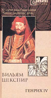 Генрих IV. Трагедия. Части I-II #1