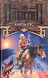 Князь Рус | Никитин Юрий Александрович #1