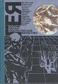 Гея. Сборник научно-художественной фантастики. 1990 год | Вл. Гаков  #1