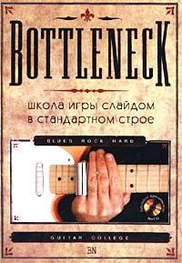Bottleneck. Школа игры слайдом в стандартном строе (+CD) #1
