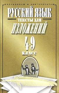 Русский язык. Тексты для изложений. 4-9 класс #1