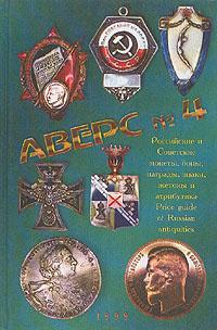 Аверс № 4. Российские и Советские монеты, боны, награды, знаки, жетоны и атрибутика | Кривцов Владимир #1