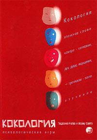 Кокология. Психологические игры #1