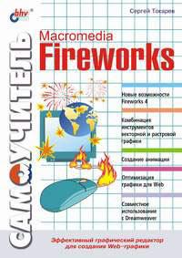 Самоучитель Macromedia Fireworks   Токарев Сергей В. #1