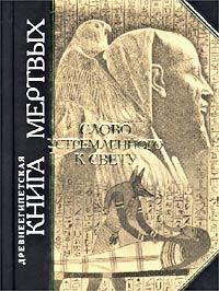 Древнеегипетская книга мертвых. Слово устремленного к Свету  #1