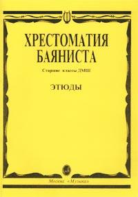 Хрестоматия баяниста. Старшие классы ДМШ. Этюды #1
