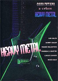Соло-гитара в стиле `Heavy Metal` (+ приложение) #1