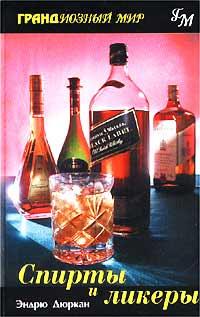 Спирты и ликеры #1